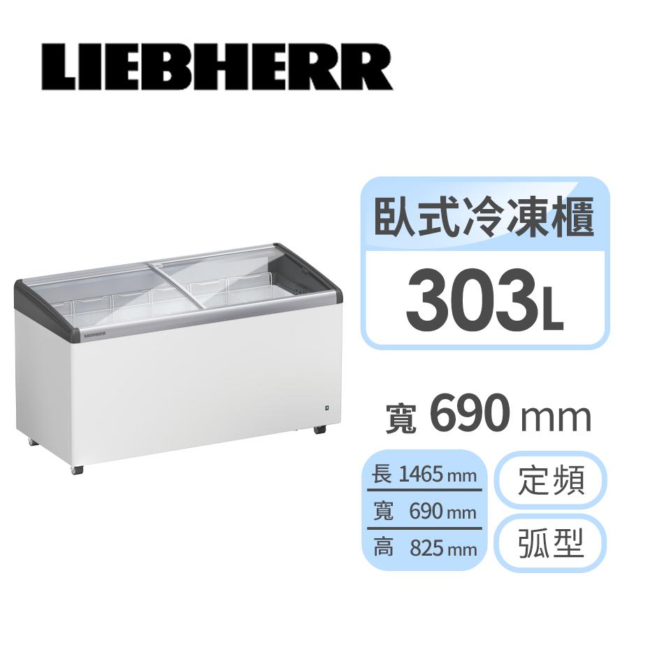 德國LIEBHERR 303公升弧型玻璃推拉冷凍櫃 EFI-4453