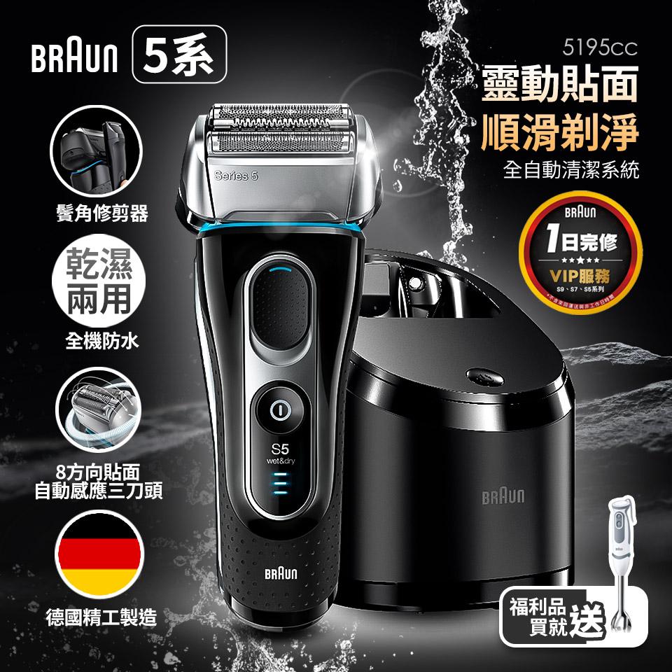 德國百靈BRAUN 新5系列靈動貼面電鬍刀 5195cc+BraunBlender