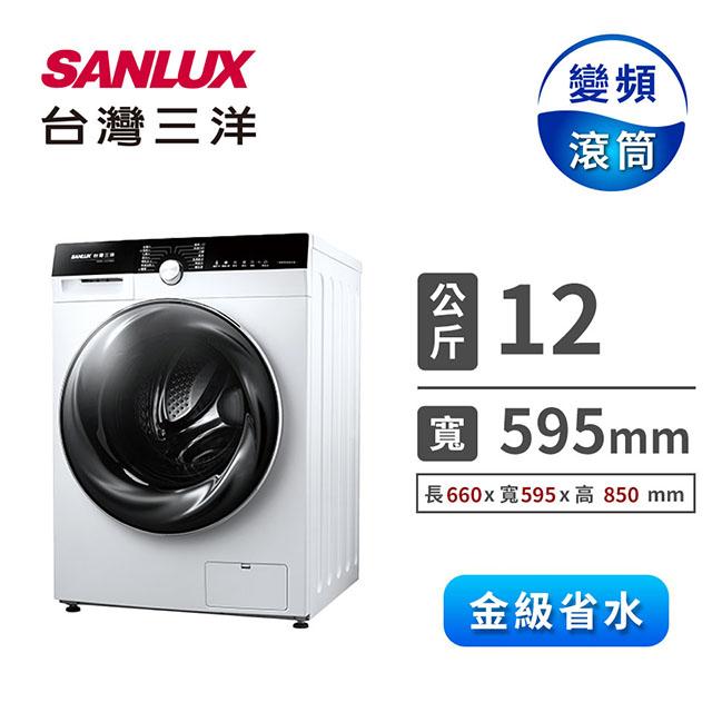 台灣三洋 12公斤變頻滾筒洗衣機