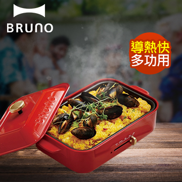 BRUNO 多功能電烤盤(紅)