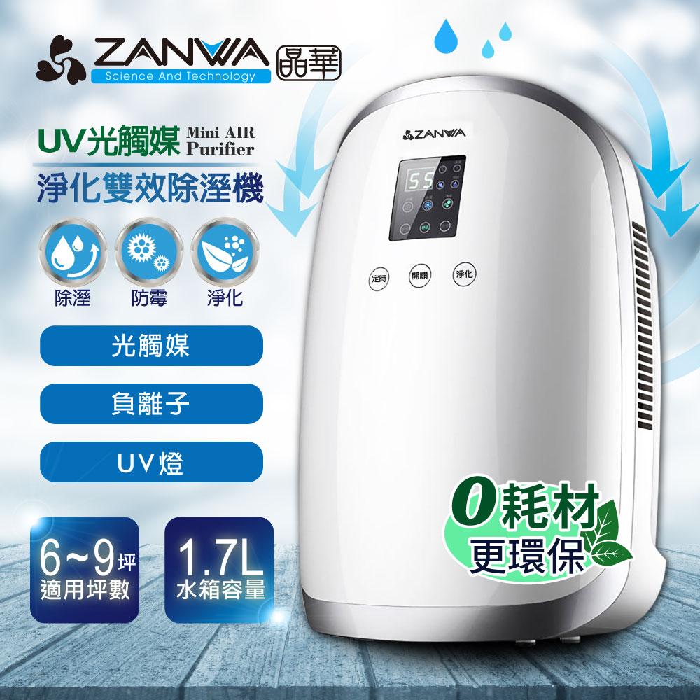 晶華ZANWA UV光觸媒空氣淨化雙效除溼機