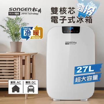 松井SONGEN 雙核制勁冷電子式冷暖行動冰箱