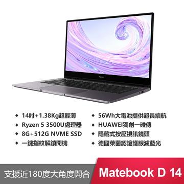 華為HUAWEI Matebook D14 筆記型電腦 14吋 8G/512G