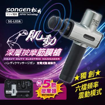 松井SONGEN 六頻六速深層按摩震動筋膜槍(SG-L03A)
