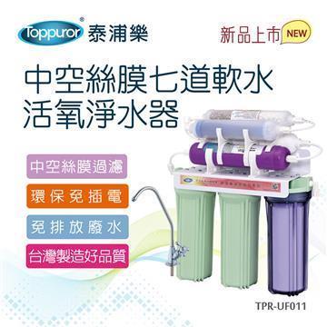 泰浦樂 中空絲膜七道軟水活氧生飲機 TPR-UF011