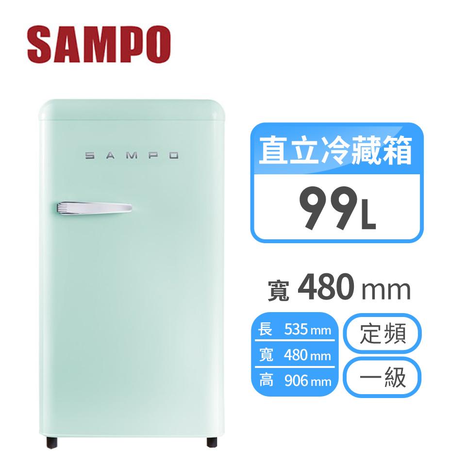 聲寶SAMPO 99公升歐風單門冰箱