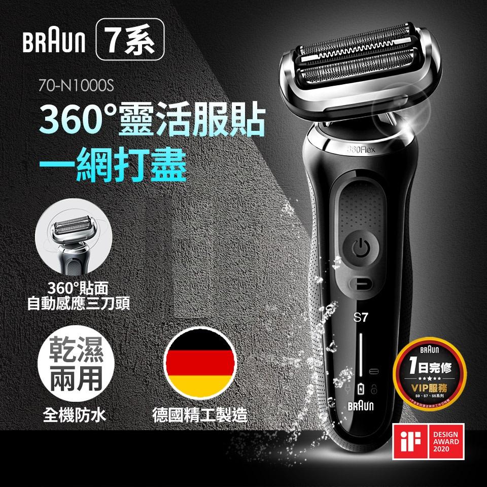 (展示機)德國百靈 7系列暢型貼面電鬍刀