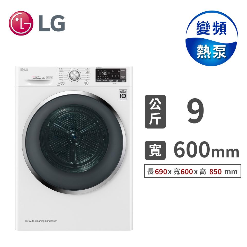 LG 9公斤免曬衣乾衣機(WR-90VW)