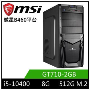 MSI微星平台[音速狂神]桌上型電腦(i5-10400/B460/8GD4/GT710/512G)