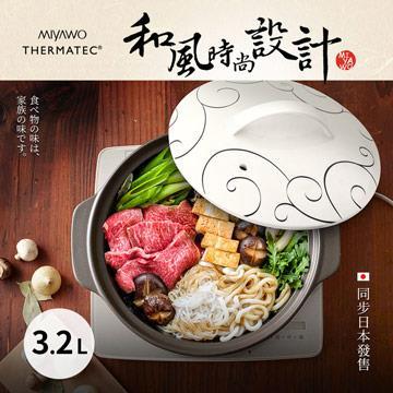MIYAWO IH陶土湯鍋 3.2L-白色捲紋 MI-THC04-910