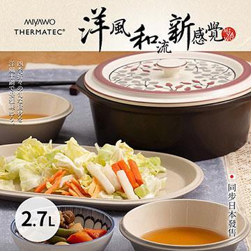 MIYAWO IH陶土湯鍋 2.7L-紅花紋 MI-THD12-910