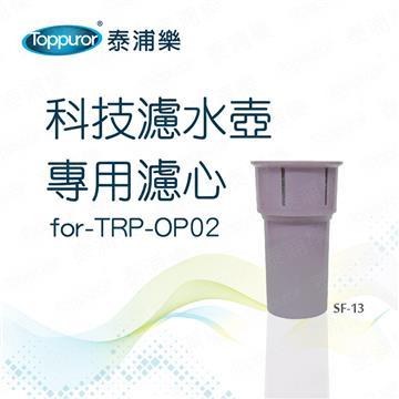泰浦樂Toppuror 科技水壺濾心 SF-13
