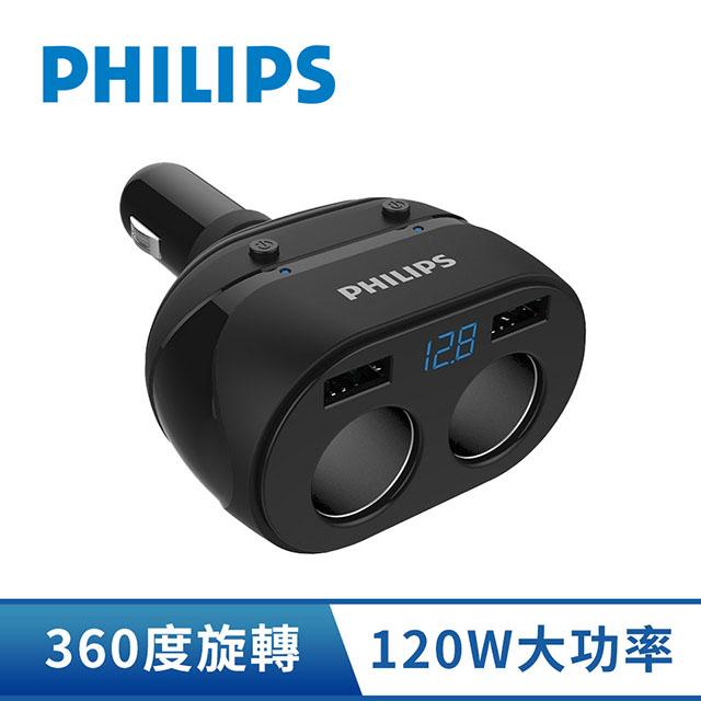 飛利浦PHILIPS 雙USB 一轉二電壓顯示車用充電器