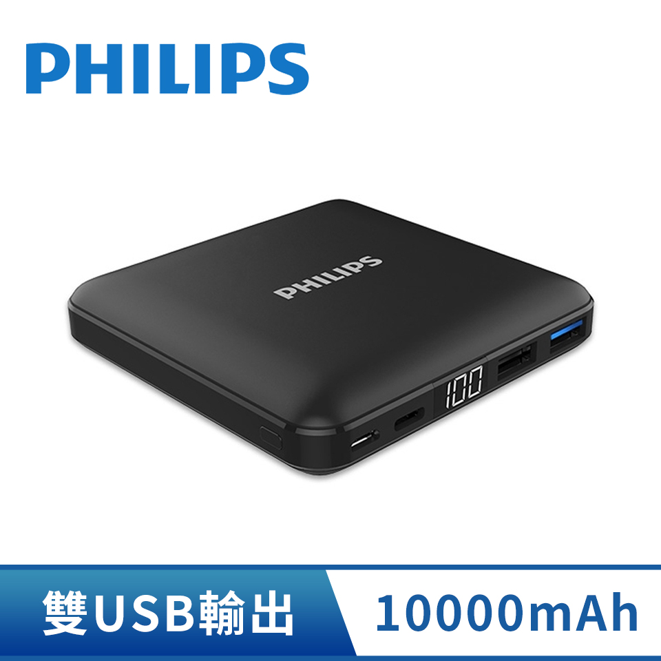 飛利浦PHILIPS 10000mAh 行動電源
