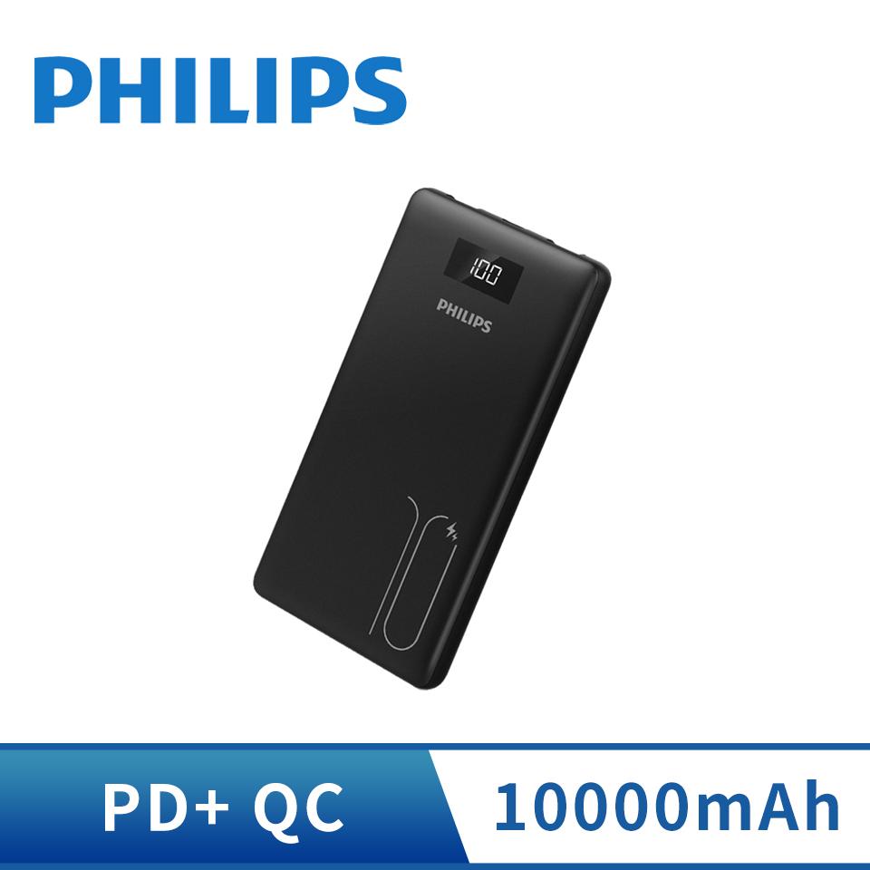 飛利浦PHILIPS PD10000mAh LED顯示行動電源(DLP6719C)