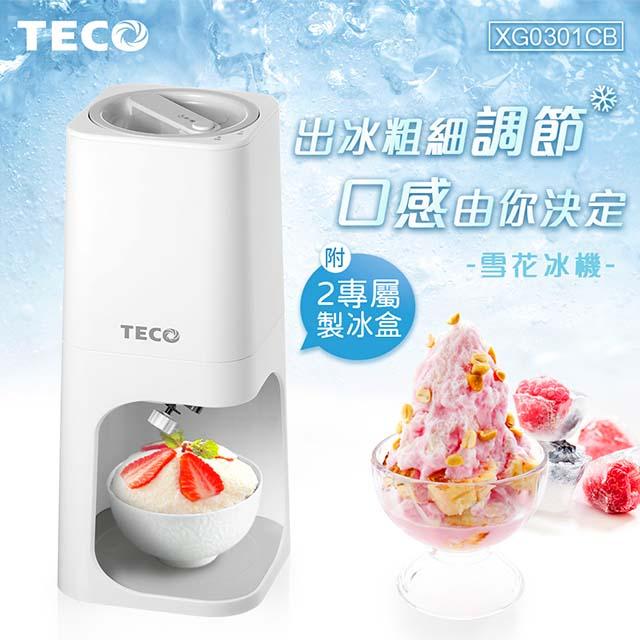 東元TECO 電動兩用雪花刨冰機