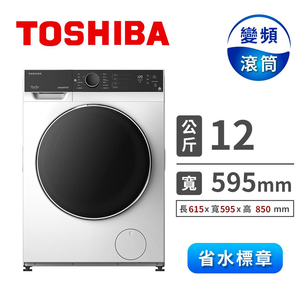 TOSHIBA 12公斤洗脫烘變頻滾筒洗衣機 TWD-BJ130M4G