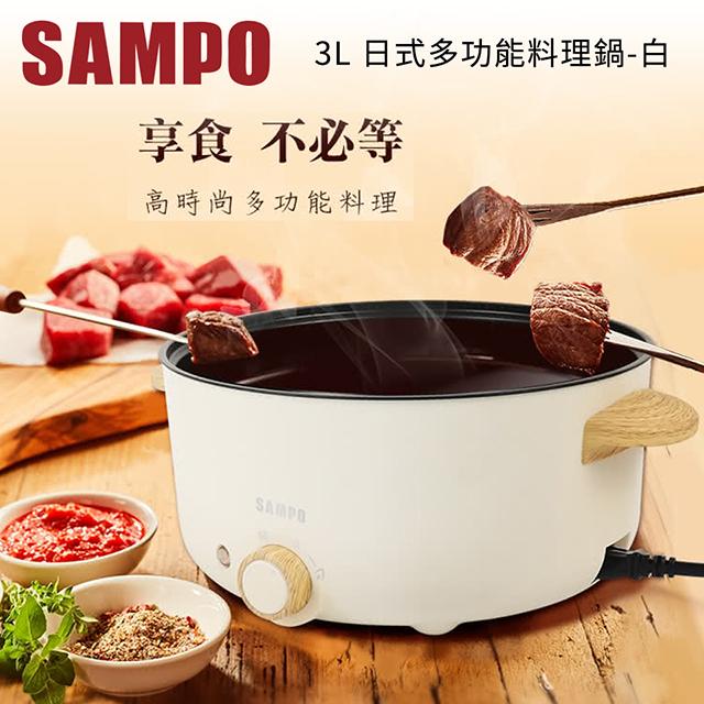 聲寶SAMPO 3L 日式多功能料理鍋-白