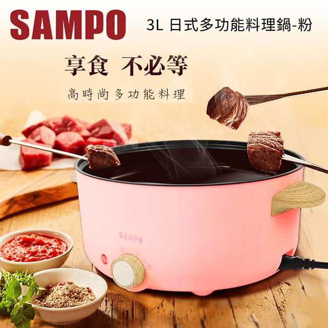聲寶SAMPO 3L 日式多功能料理鍋-粉