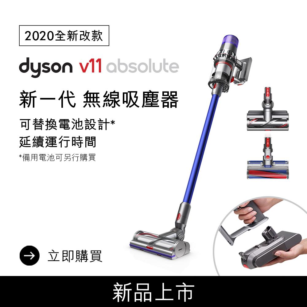 (SV15新電池模組)戴森Dyson V11 Absolute吸塵器