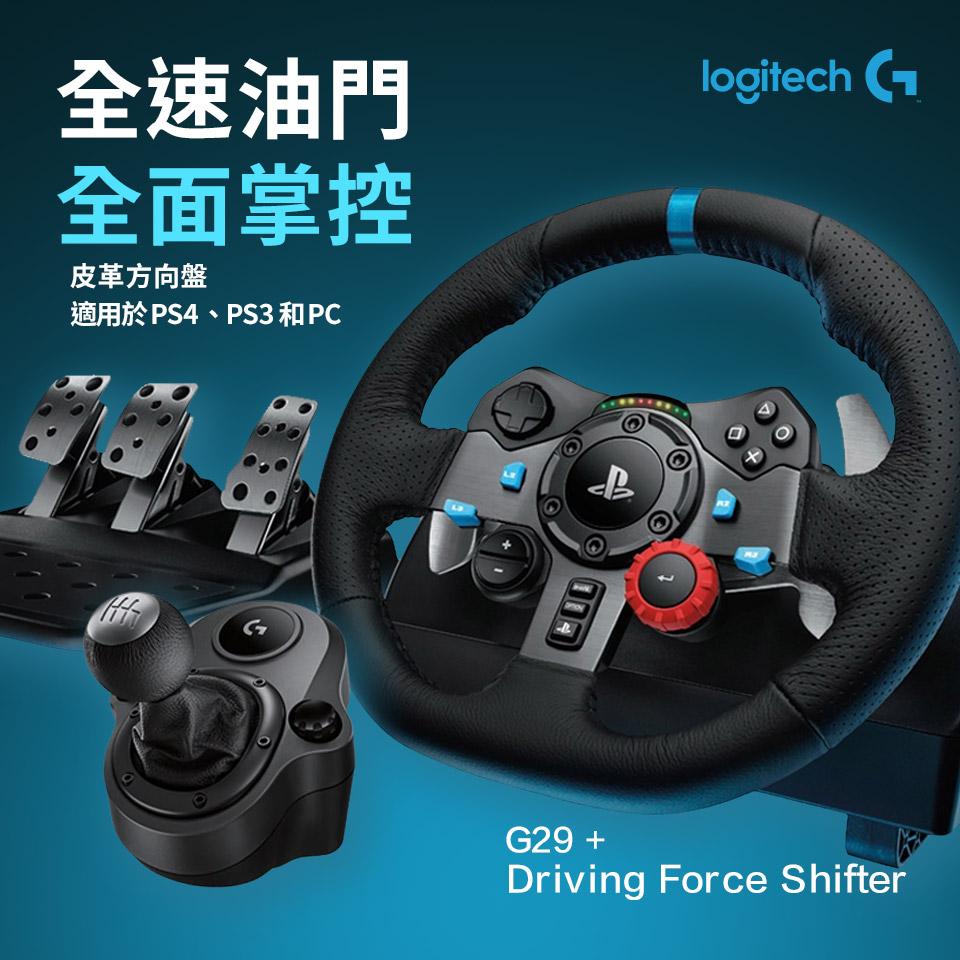 【羅技超值組】G29 Driving Force 賽車方向盤+Driving Force Shifter變速器(941-000117+941-000132)