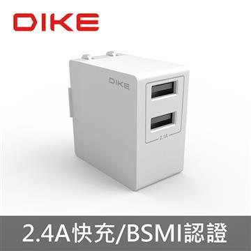 DIKE 2.4A 2埠旅充-皇家白