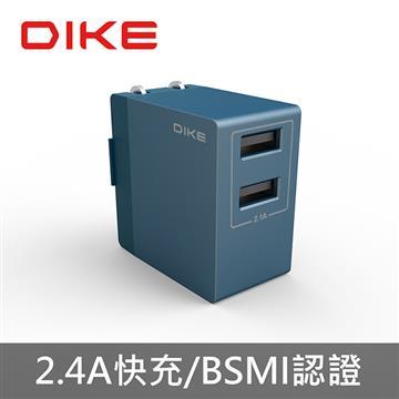 DIKE 2.4A 2埠旅充-內斂藍