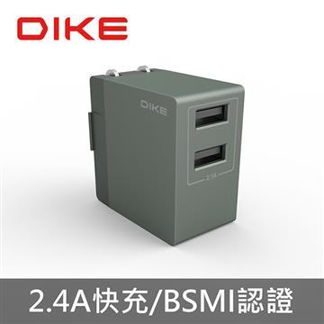 DIKE 2.4A 2埠旅充-闇影綠