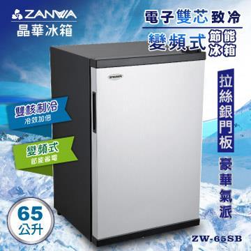 ZANWA晶華 65L雙核芯電子變頻式冰箱/紅酒櫃 ZW-65SB