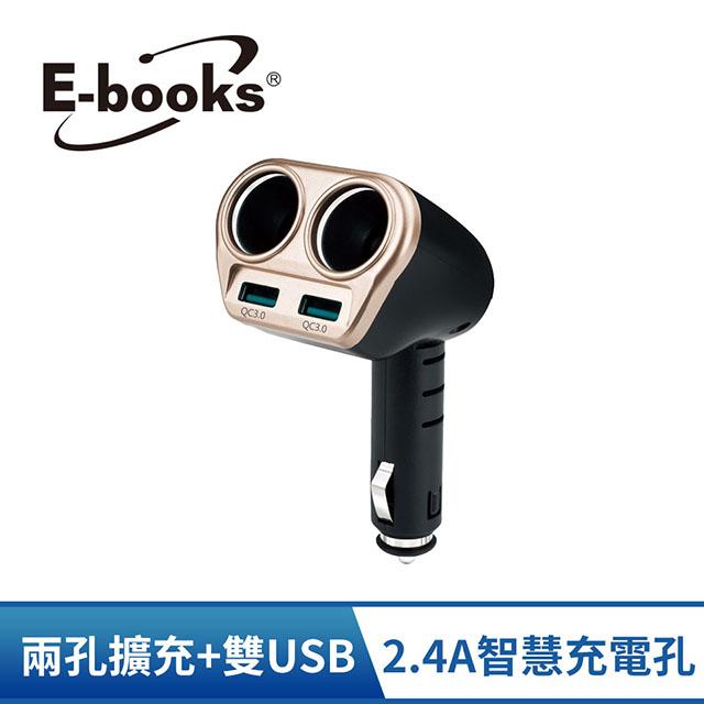 E-books B49 車用兩孔擴充+雙USB QC3.0 充電器