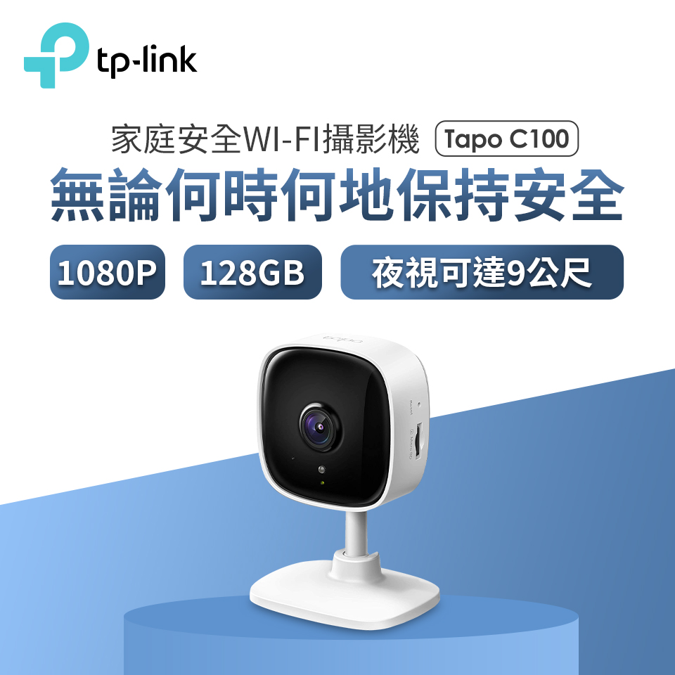 TP-LINK 家庭安全WiFi攝影機 Tapo C100