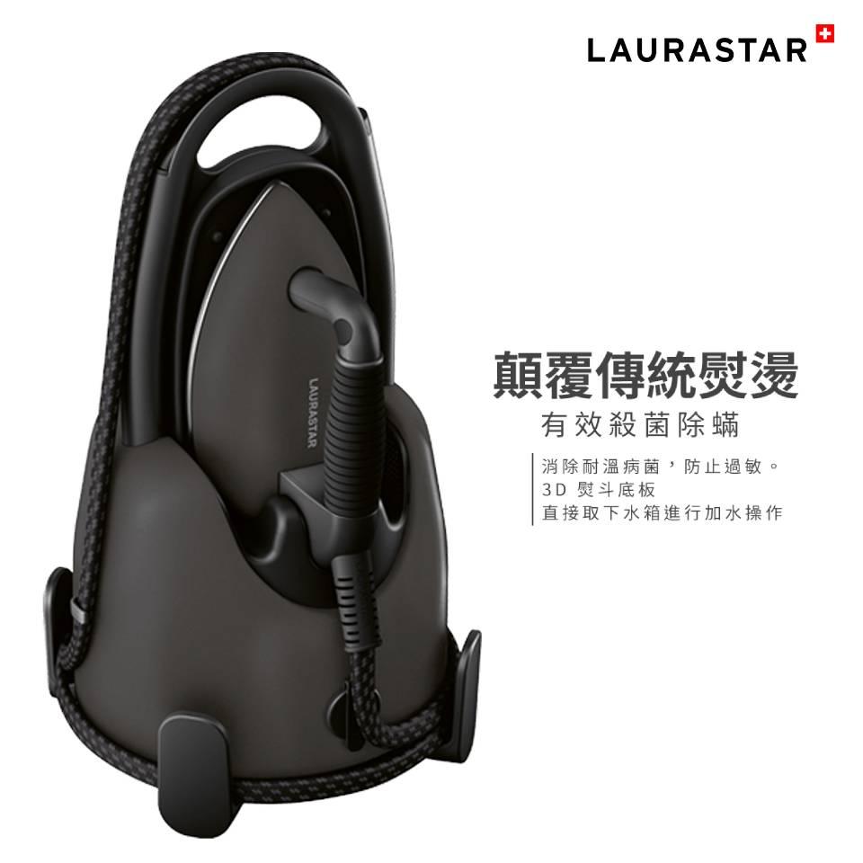 (九成九新福利品)LAURASTAR LIFT XTRA高壓蒸汽熨斗-鈦黑