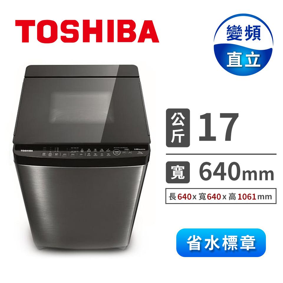 TOSHIBA 17公斤超微奈米泡泡鍍膜洗衣機 AW-DMUH17WAG(SS)