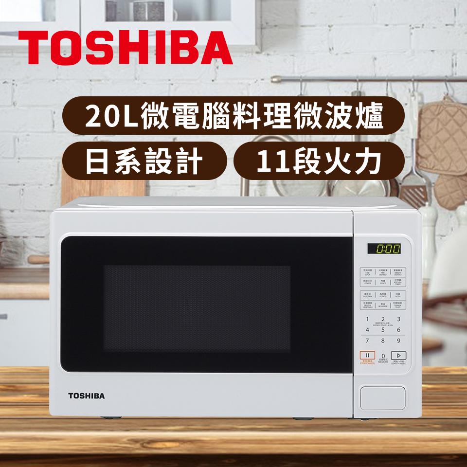 東芝TOSHIBA 20L 微電腦料理微波爐