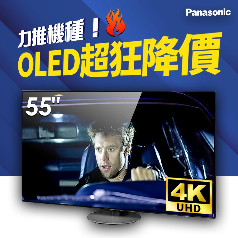 (優質展示機)國際牌Panasonic 55型 OLED 4K智慧聯網顯示器