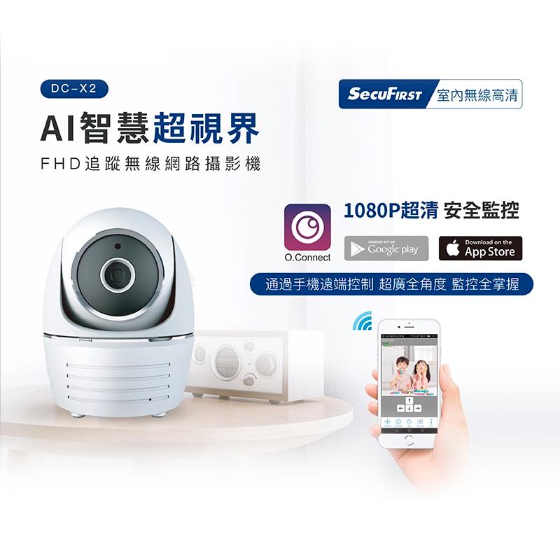 SecuFirst 追蹤無線網路攝影機