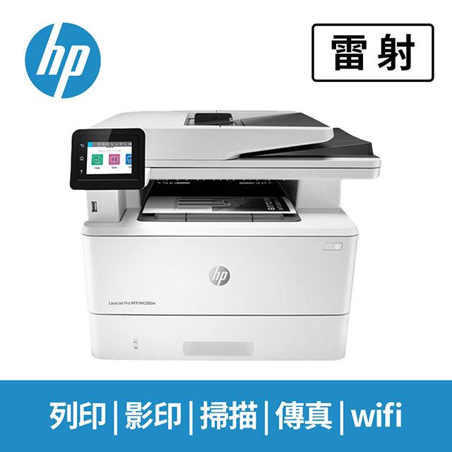 惠普HP LaserJetPro M428fdw多功能雷射事務機