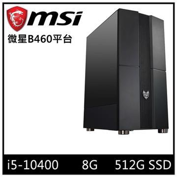 MSI微星平台[闇星狂神]桌上型電腦(I5-10400/B460/8GD4/512GB)