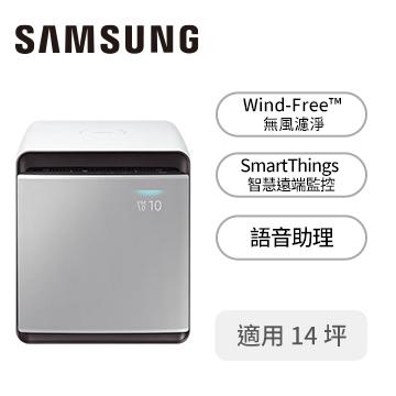(2台優惠賣場)三星SAMSUNG Cube 14坪空氣清淨機(典雅白) AX47T9080WF/TW
