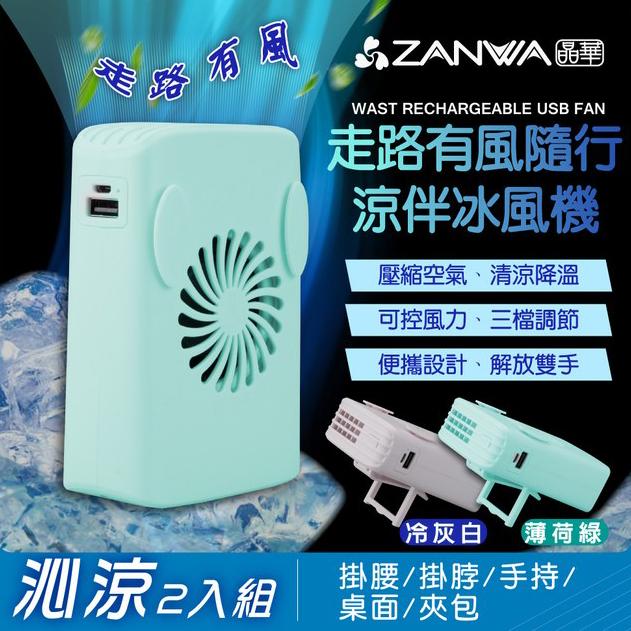 ZANWA晶華 走路有風隨行涼風扇 沁涼2入組