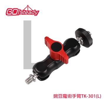 GoSteady 豌豆魔術手臂 TK-301