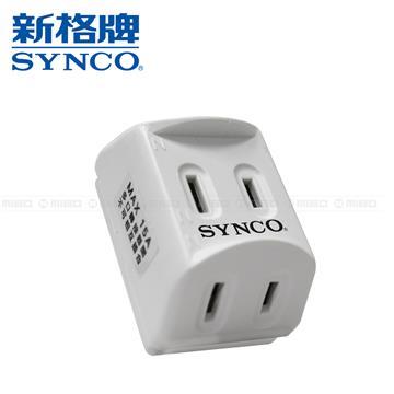 新格牌SYNCO 2孔3座D型壁插