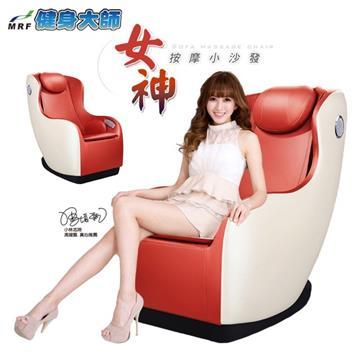 健身大師 IQueen女神沙發按摩椅-魔力紅