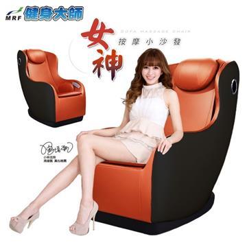 健身大師 IQueen女神沙發按摩椅-沉穩咖