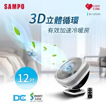 聲寶SAMPO 12吋3D自動擺頭DC循環扇