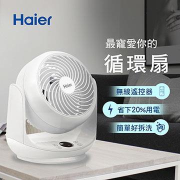 海爾Haier 9吋3D電動擺頭遙控循環扇