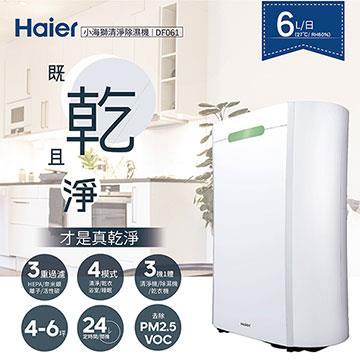 海爾Haier 6公升三合一清淨除濕機(小海獅)