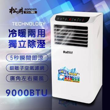 松井SONGEN 冷暖清淨除濕移動式空調9000BTU