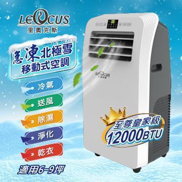 里奧克斯LEOCUS 12000BTU移動式空調/冷氣