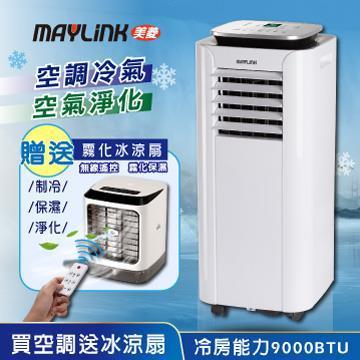 美菱MAYLINK 多功能移動式空調(含冰涼扇)